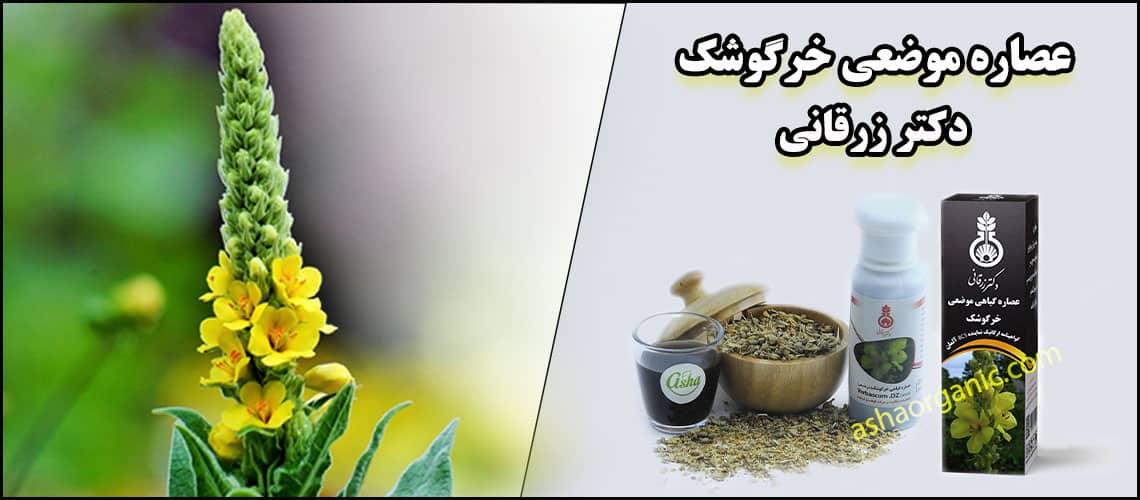عصاره خرگوشک دکتر زرقانی