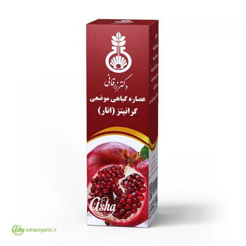 عصاره انار دکتر زرقانی