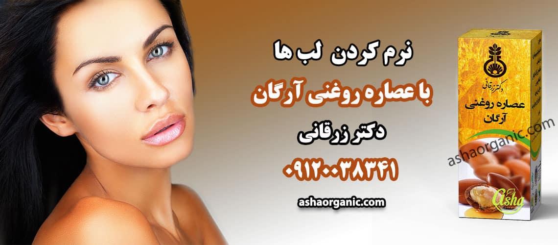 روغن آرگان مراکش