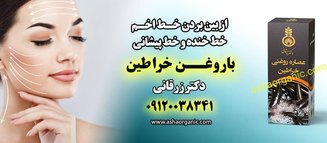 روغن خراطین دکتر زرقانی