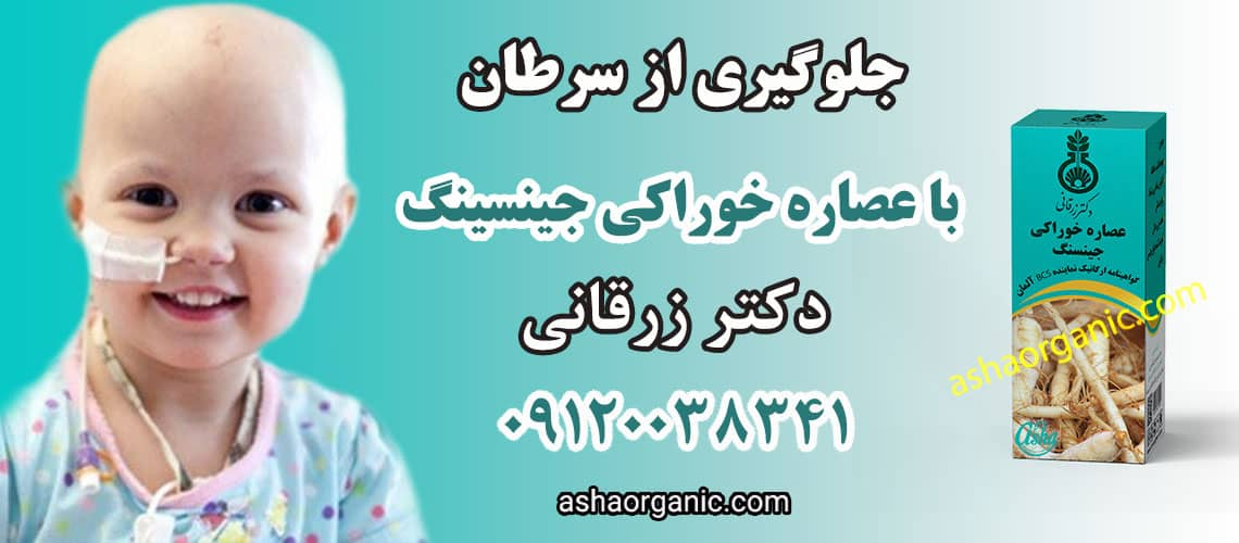 عصاره جینسینگ دکتر زرقانی