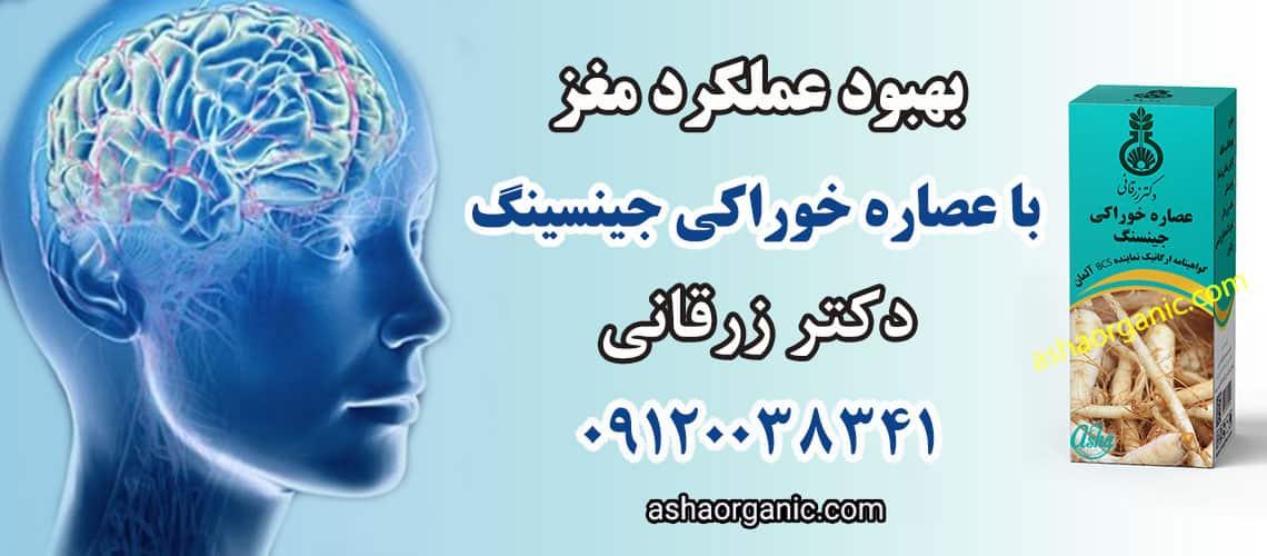 عصاره خوراکی جینسینگ دکتر زرقانی