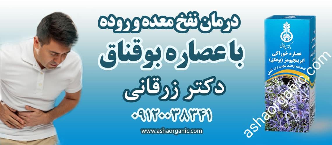 عصاره بوقناق دکتر زرقانی