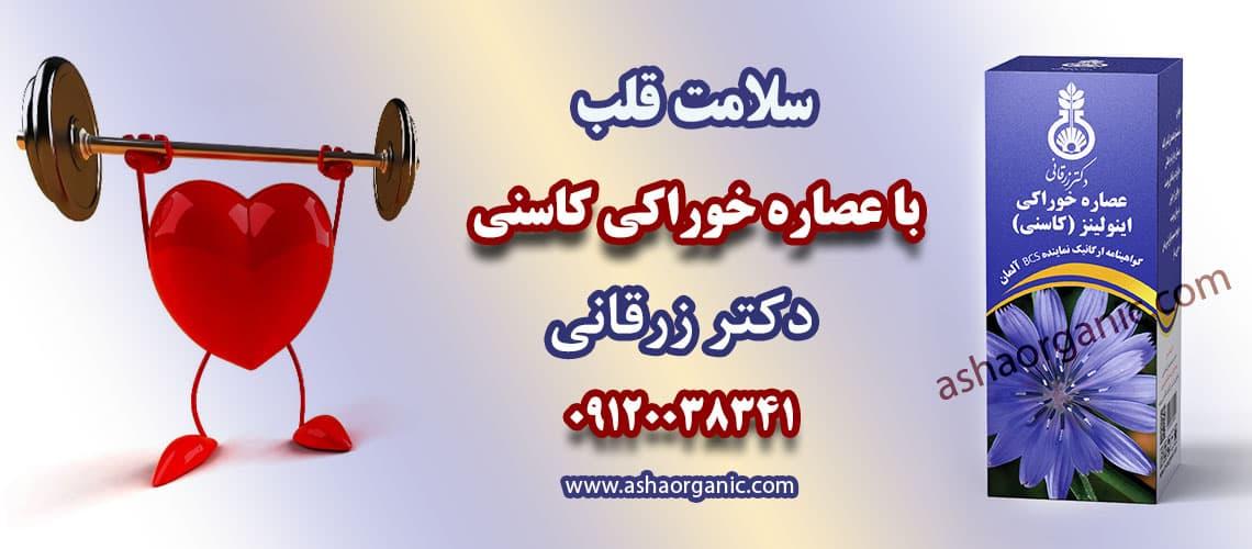 عصاره کاسنی دکتر زرقانی