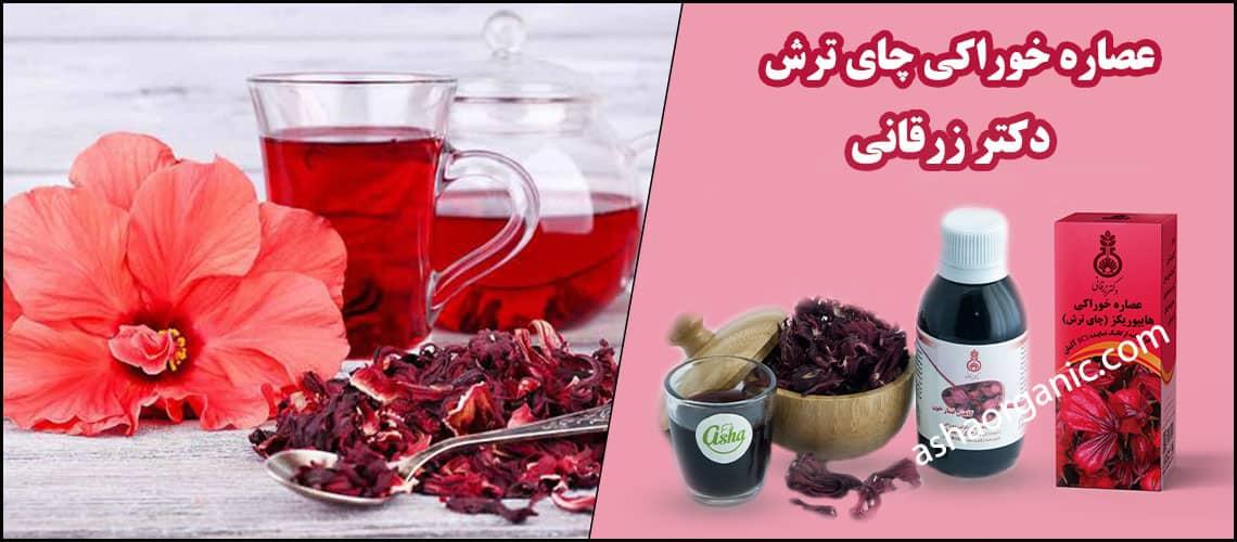 عصاره خوراکی چای ترش دکتر زرقانی