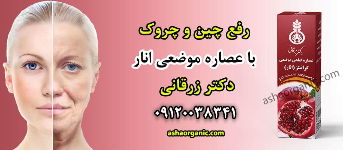 عصاره موضعی انار دکتر زرقانی