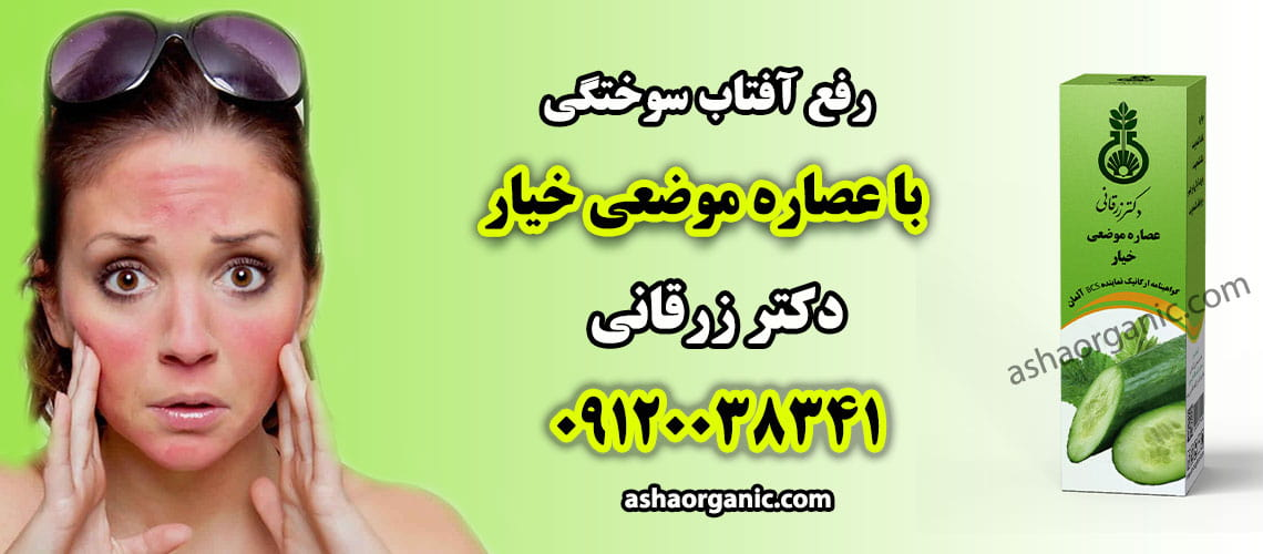 عصاره خیار دکتر زرقانی