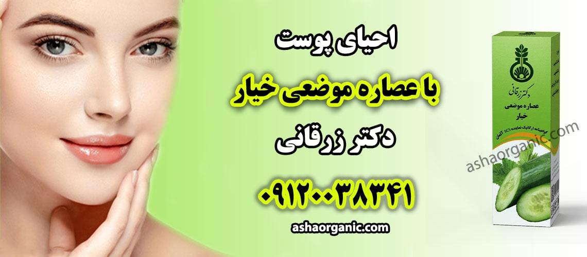 عصاره موضعی خیار دکتر زرقانی