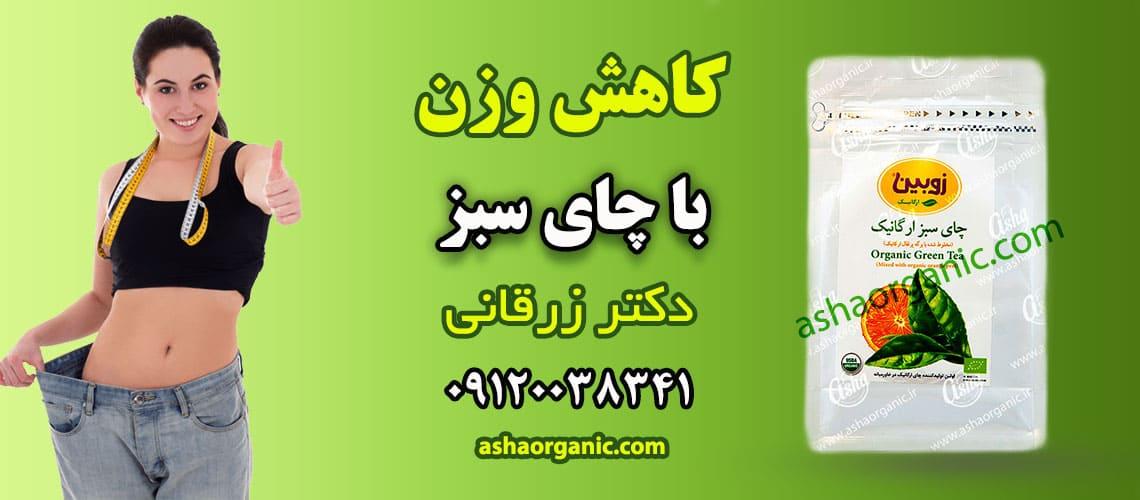 چای سبز ارگانیک