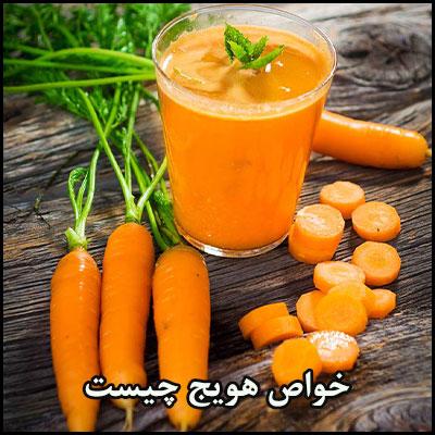 خواص هویج چیست