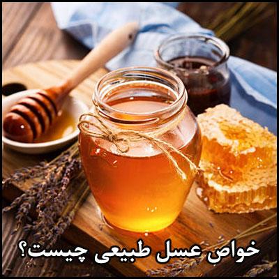 خواص عسل طبیعی چیست؟