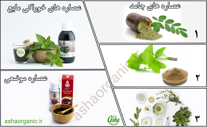 انواع عصاره های گیاهی