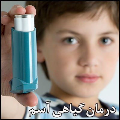 درمان بیماری آسم به روش طبیعی