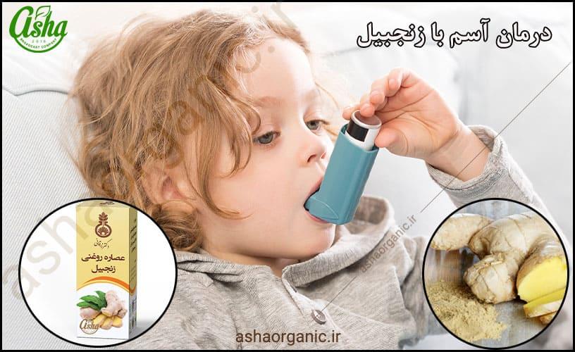 درمان گیاهی آسم