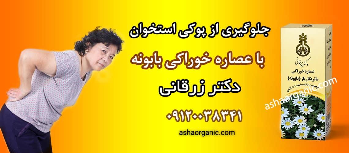 عصاره خوراکی بابونه دکتر زرقانی