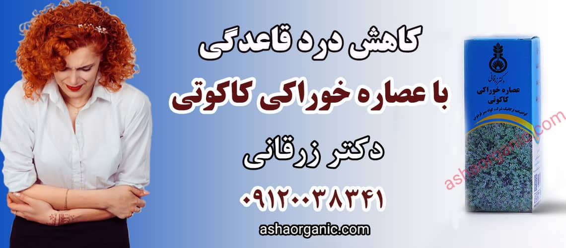 عصاره کاکوتی دکتر زرقانی