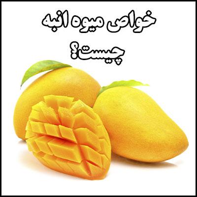 خواص میوه انبه برای سلامتی