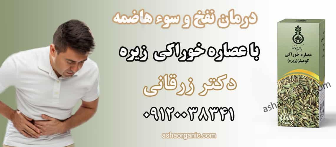 عصاره بابونه دکتر زرقانی