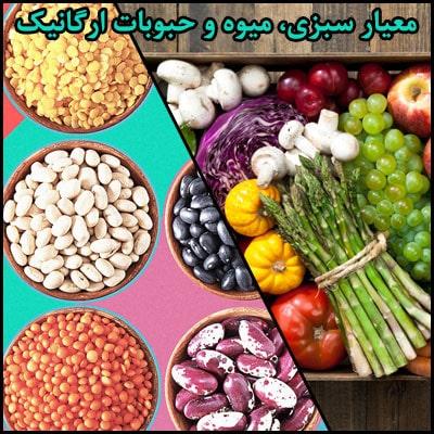 معیار سبزی، میوه و حبوبات ارگانیک