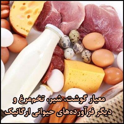 معیار گوشت، شیر و تخممرغ ارگانیک