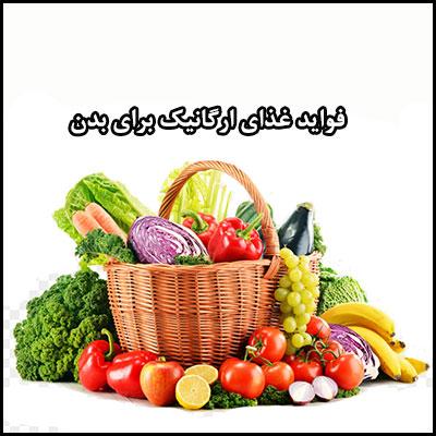 فواید غذای ارگانیک برای بدن