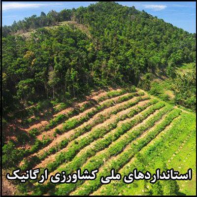 استانداردهای ملی کشاورزی ارگانیک