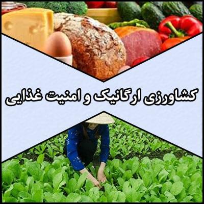 کشاورزی ارگانیک و امنیت غذایی