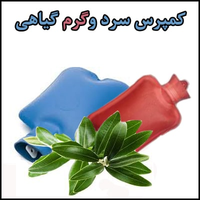 کمپرس های گیاهی برای کاهش درد