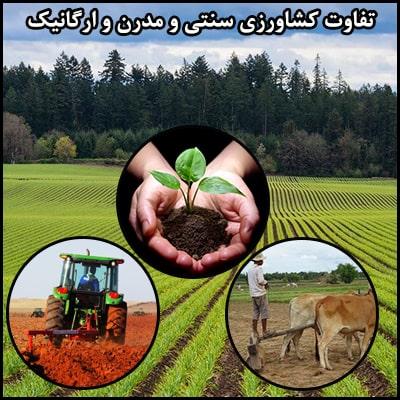 تفاوت کشاورزی سنتی، مدرن و ارگانیک