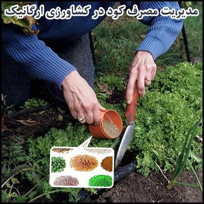 مدیریت کود در کشاورزی ارگانیک