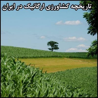 تاریخچه کشاورزی ارگانیک در ایران