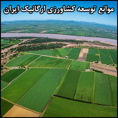 موانع توسعه کشاورزی ارگانیک در ایران