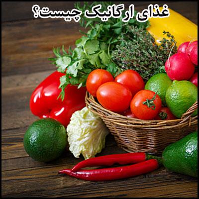 مفهوم غذای ارگانیک چیست؟