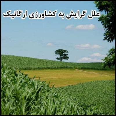 علل گرایش به کشاورزی ارگانیک