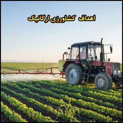 اهداف کشاورزی ارگانیک