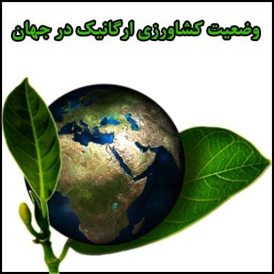 وضعیت کشاورزی ارگانیک در جهان