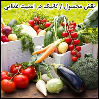نقش محصول ارگانیک در امنیت غذایی