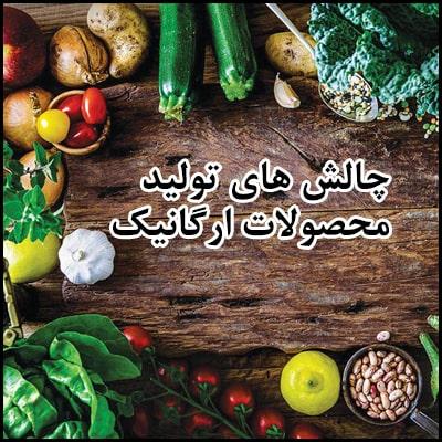 چالش های تولید محصولات ارگانیک