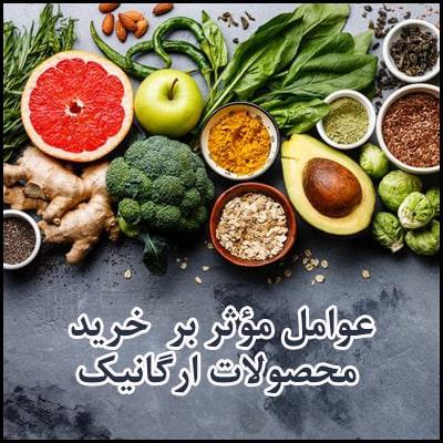 عوامل موثر بر خرید محصولات ارگانیک