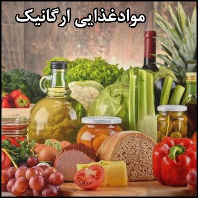 مواد غذایی و محصولات ارگانیک