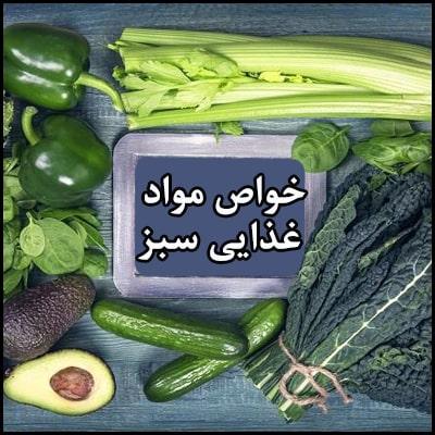 خواص مواد غذایی سبز