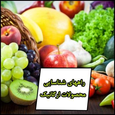 راههای شناسایی محصولات ارگانیک