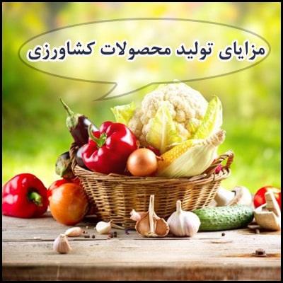 مزایای تولید محصولات ارگانیک
