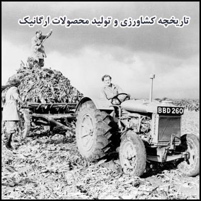 تاریخچه کشاورزی و محصولات ارگانیک