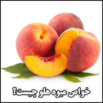 خواص میوه هلو چیست؟