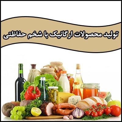 تولید محصولات ارگانیک با شخم حفاظتی