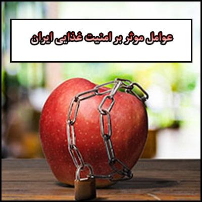 عوامل موثر بر امنیت غذایی ایران