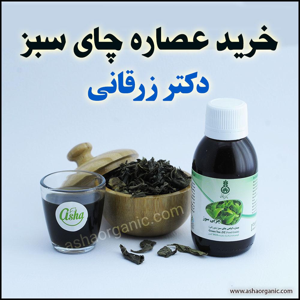 خرید عصاره چای سبز دکتر زرقانی