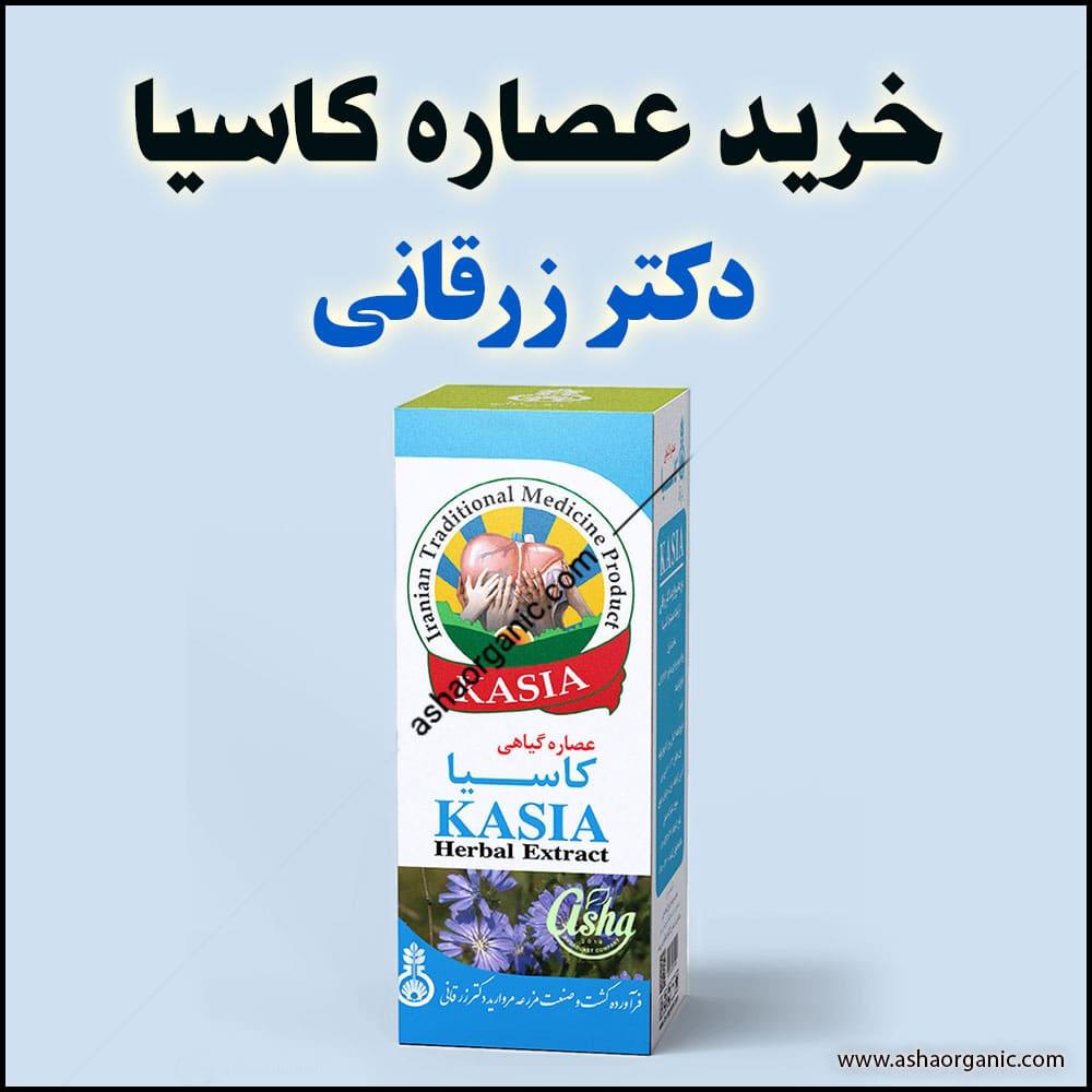 خرید عصاره کاسیا دکتر زرقانی