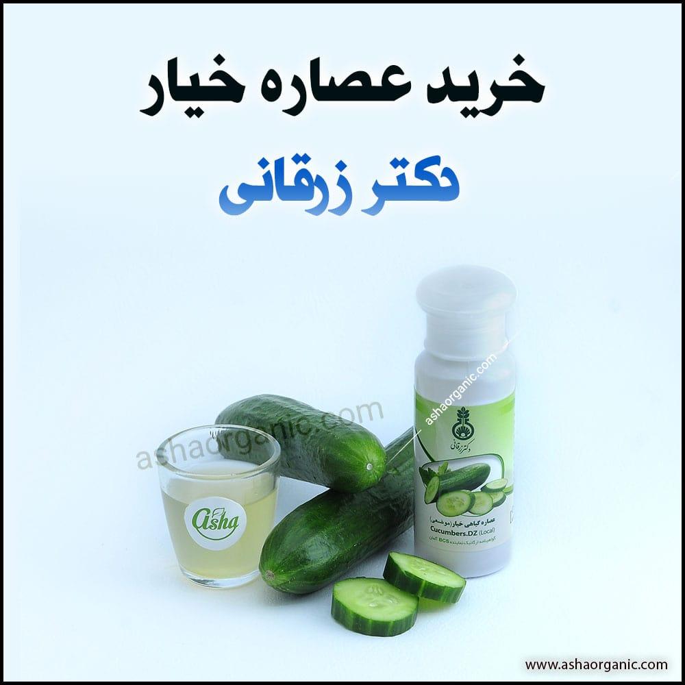 خرید عصاره خیار دکتر زرقانی